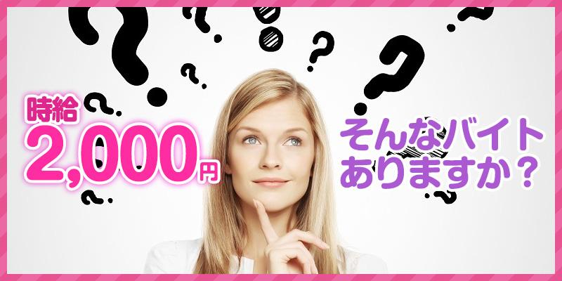時給2000円のバイトバナー