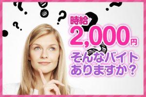 時給2000円のバイトeye