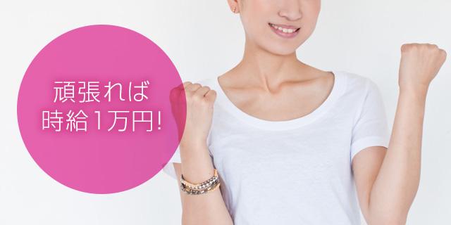 時給1万円をゲットしようと頑張る女性の写真