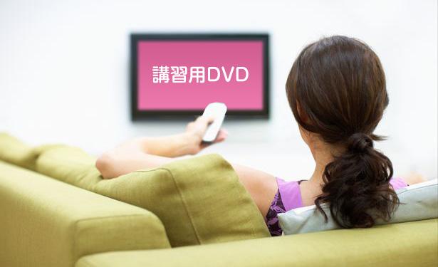 講習用DVDを見る女性