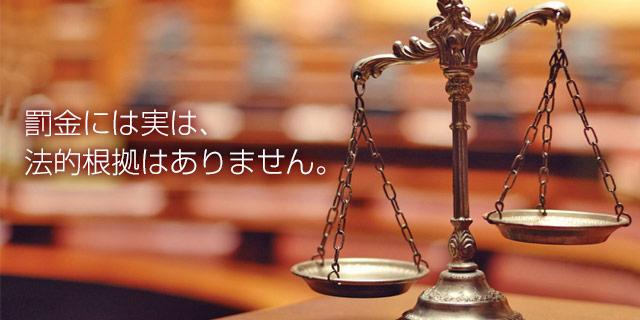 罰金と法律