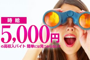 時給5000円のバイトeye