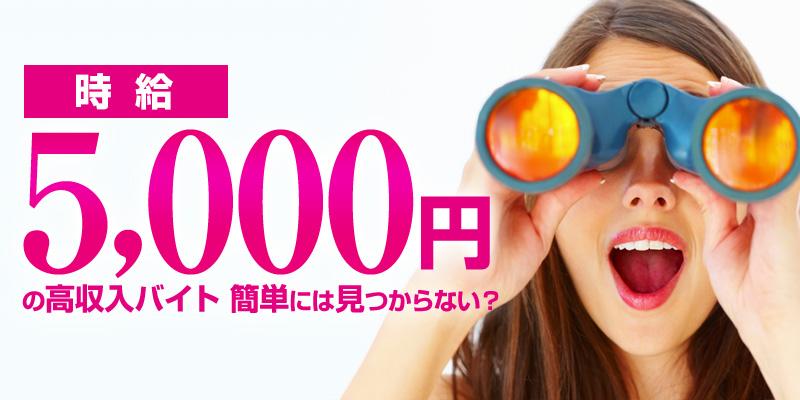 時給5000円のバイトバナー