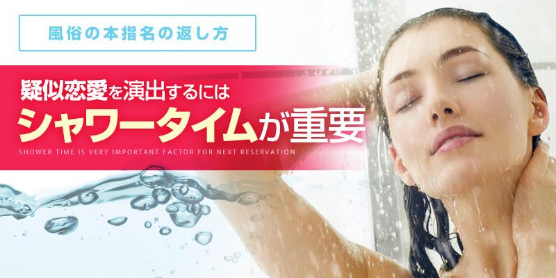 シャワータイムバナー