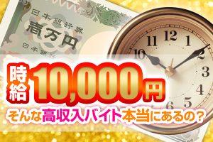 時給1万円高収入バイトeye
