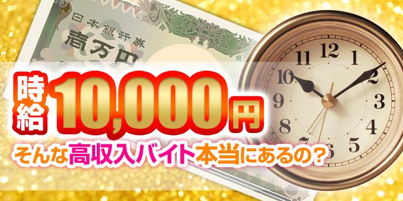 時給1万円高収入バイトバナー