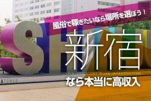 新宿の高収入ワーク-eye