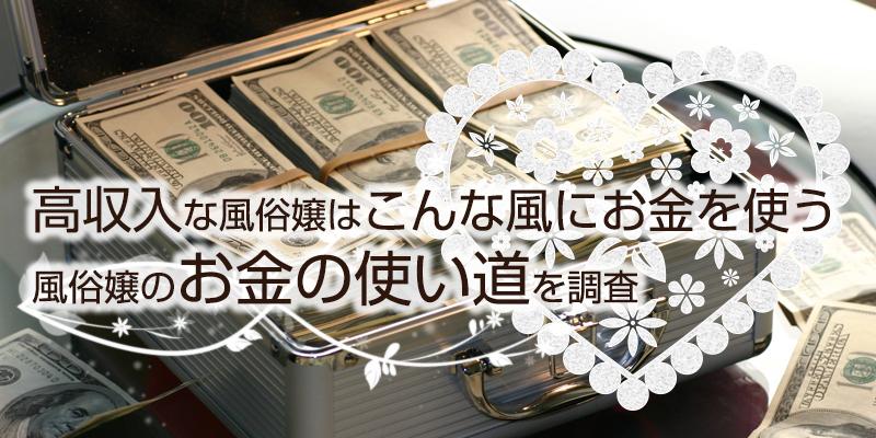 ksj_お金top