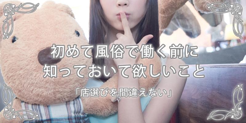 ksj_初風俗_top