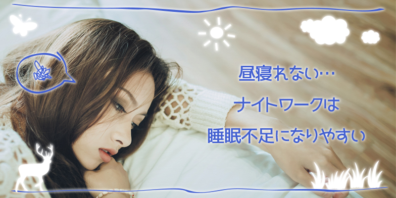 ksj_睡眠不足_top