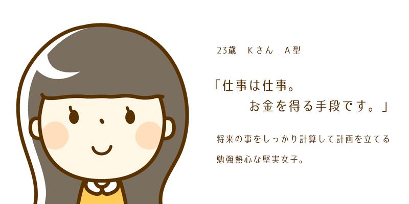 ksj_彼氏_k
