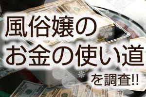 ksj_お金_eye