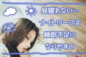 ksj_睡眠不足_eye