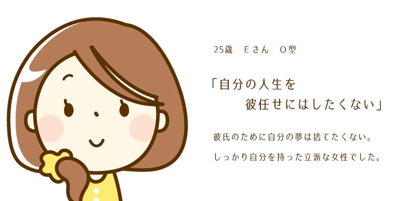 ksj_彼氏_e