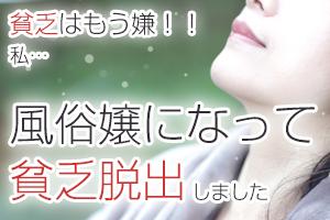 ksj_貧乏脱出_eye