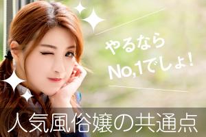 ksj_人気風俗嬢_eye