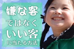 ksj_いい客_eye