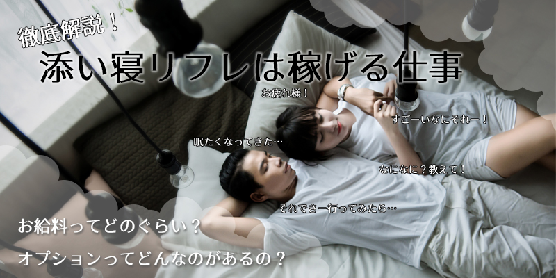 ksj_添い寝_top