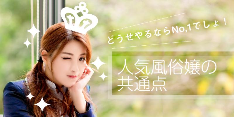 ksj_人気風俗嬢_top