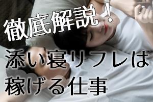 ksj_添い寝_eye