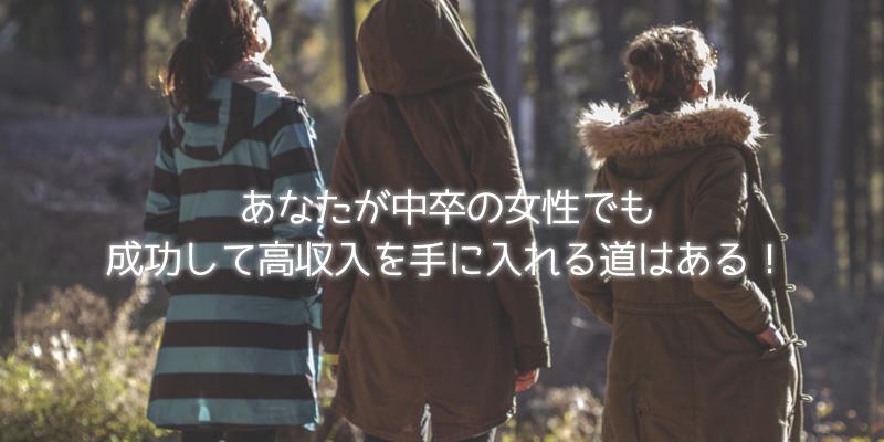 高収入女子_中卒1