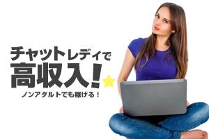 高収入チャトレ_eye
