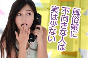 高収入女子_不向きE
