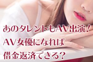 高収入アイキャ_AV借金