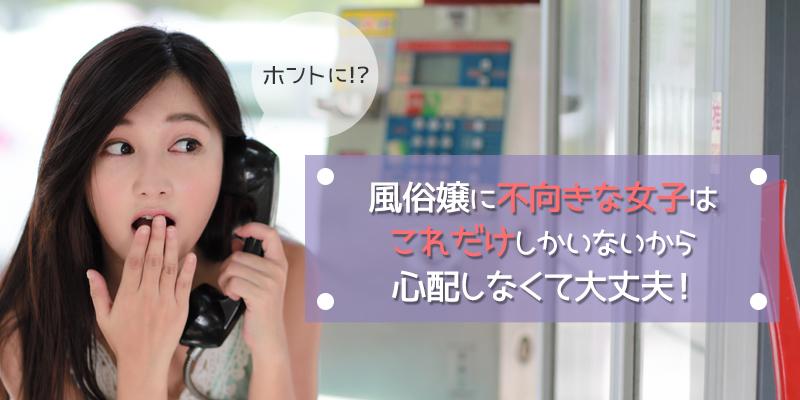 高収入女子_不向き1