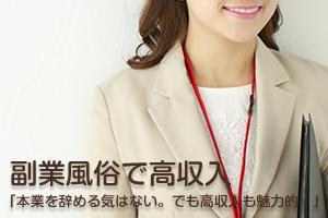 高収入アイキャ_副業