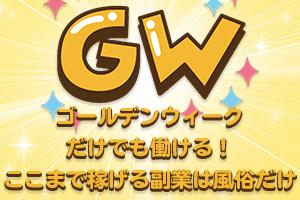 高収入アイキャ_gw