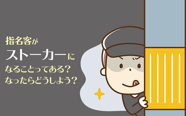 高収入_ストーカー