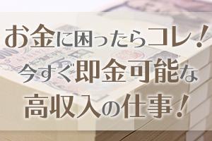 高収入アイキャ_金欠