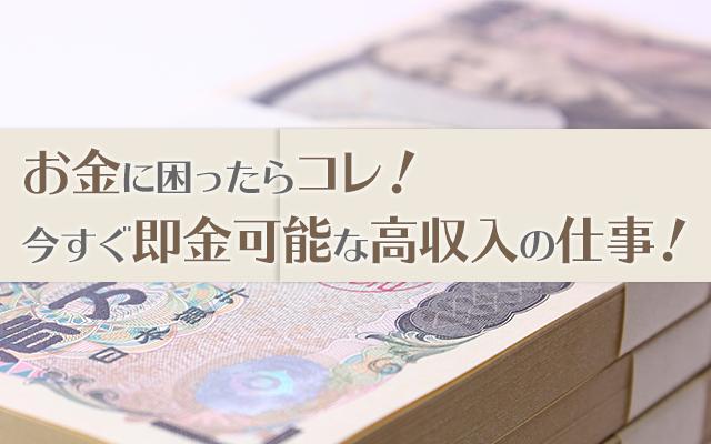 高収入_即金